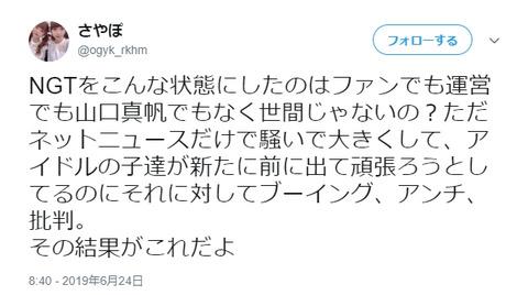 【マジキチ】米カス「NGT48をこんな状態にしたのはファンでも運営でも山口真帆でもなく世間」