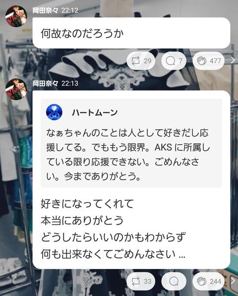 【755】ファン「なぁちゃん好きだけどもう限界。AKS所属は応援できない」岡田奈々「何も出来なくてごめんなさい 」