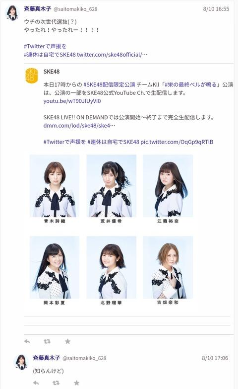 【悲報】のけものにされたSKE48の支配人が怒りのツイートwww
