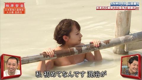 【画像あり】山田菜々、混浴でチ○ポを凝視www