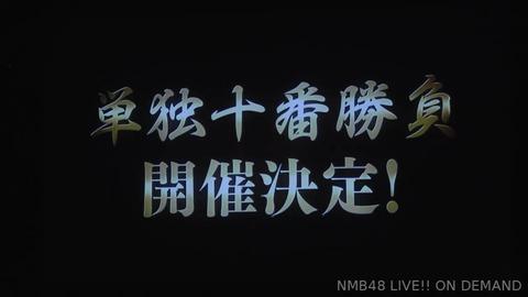 【NMB48】スペシャルウィーク「十番勝負」開催決定!全内容がこちら