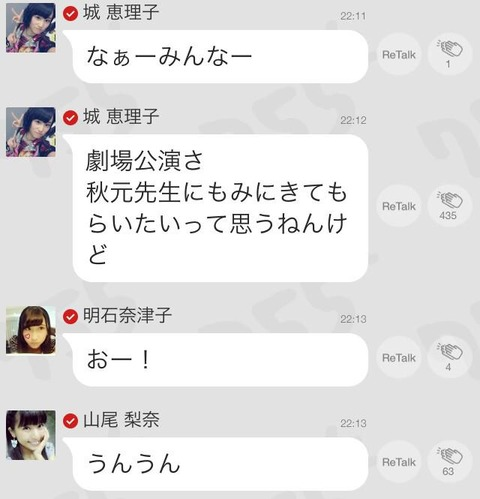 【NMB48】城恵理子を筆頭に研究生が秋元康に直訴を企てる!