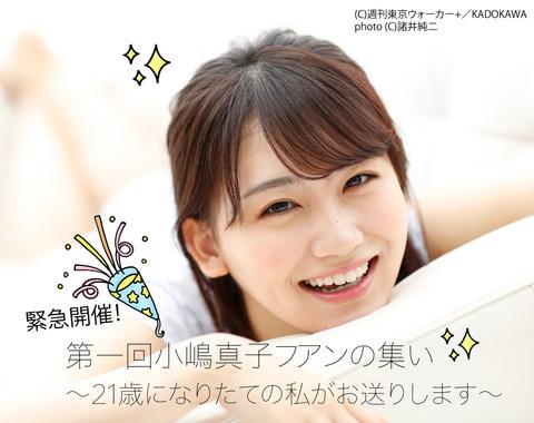 【AKB48】こじまこ、初のファンミーティングを5/31に開催決定!!!【小嶋真子】