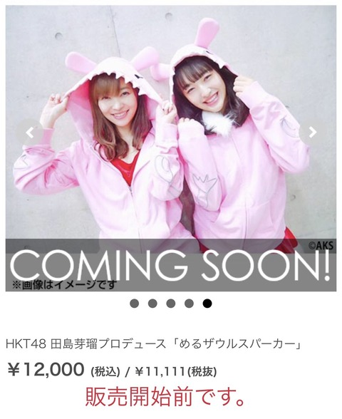 【HKT48】田島芽瑠のめるザウルスパーカー12,000円が5分で完売!!!