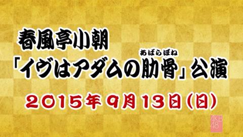 【AKB48】春風亭小朝公演「イヴはアダムの肋骨」メンバー発表!センターはこじまこ!!!