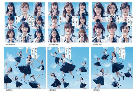 【AKB48】松井珠理奈と宮脇咲良のセンター、フロント体制はそろそろ辞めないか?