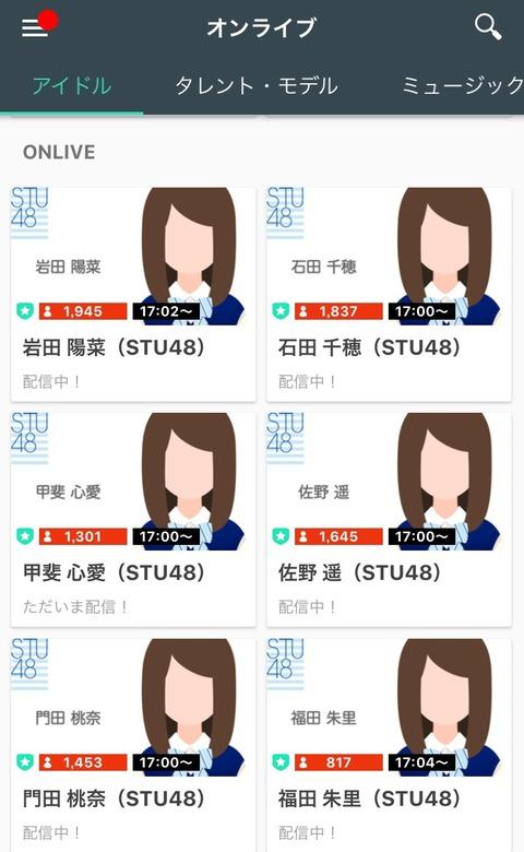 【悲報】STU48のSHOWROOM配信やる気なさ過ぎるだろwww