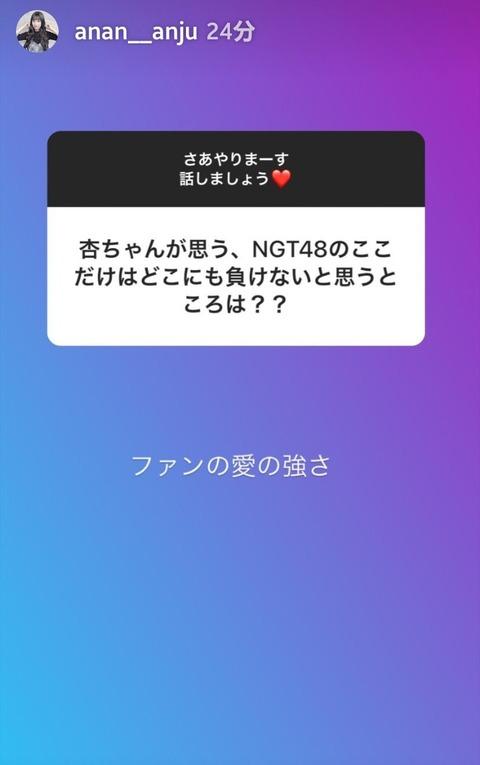 【NGT48】佐藤杏樹「NGTのここだけはどこにも負けないと思うところはファンの愛の強さ」←これwww