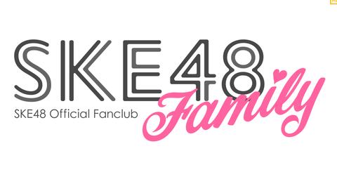 """【在庫処分?】SKE48の過去のグッズが、SKE48 Family会員限定で""""48%OFF""""で販売される・・・"""