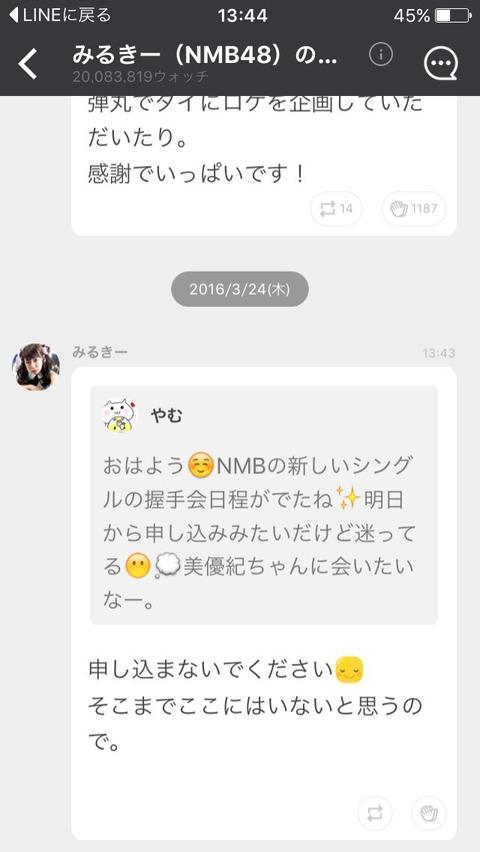 【NMB48】渡辺美優紀の卒業確定か?