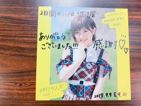 【AKB48】50thシングル選抜入りしたメンバーの歓喜の声をお聞きください
