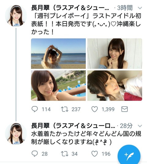 【悲報】サイゾーの高校生水着禁止の記事、ガセじゃない可能性・・・