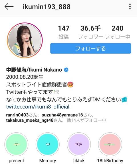 【悲報】元AKB48中野郁海さん、スポットライト症候群になってしまう