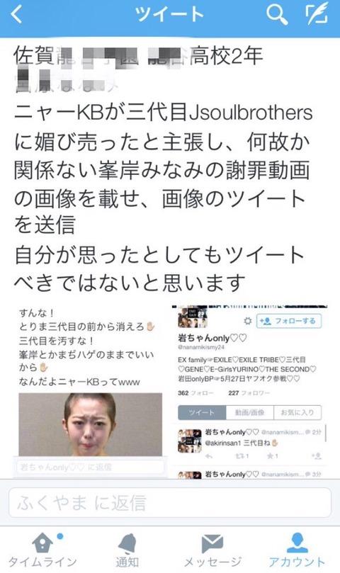 【朗報】ツイッターで峯岸みなみに暴言を吐いた女が特定、通報される