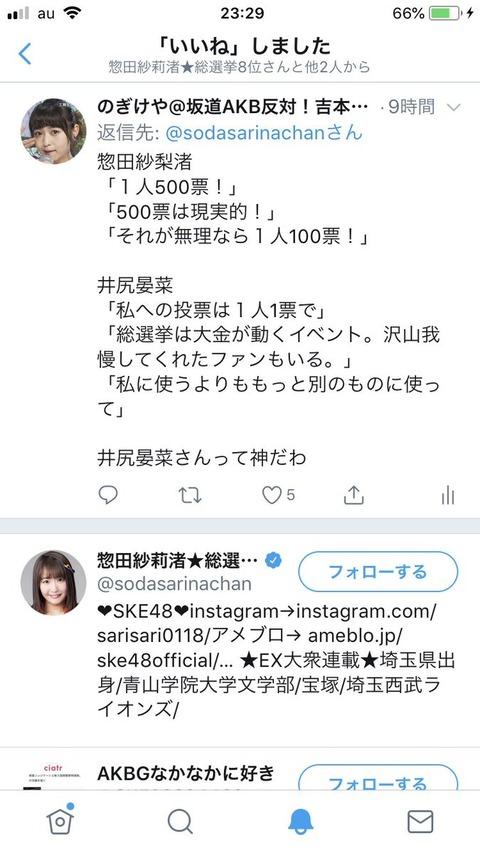【悲報】SKE48惣田紗莉渚が批判的な坂道ヲタをファボるwww
