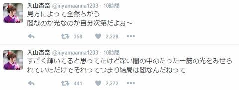 【AKB48】あんにん、意味深なツイートをする【入山杏奈】