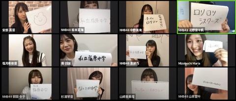 【NMB48】難波自宅警備隊「ドラ3ダヨ!全員集合!」まとめ