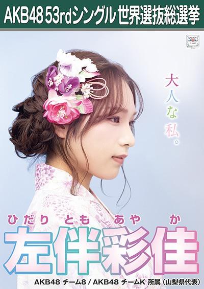 【AKB48G】初見で読むのほぼ不可能やろって名前のメンバー