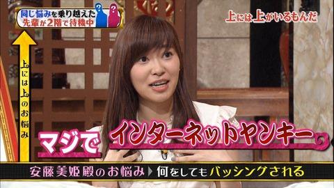 【HKT48】指原莉乃がまたアンチを一人潰してしまったwww
