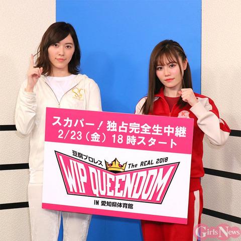 【AKB48】込山榛香「他の団体からの挑戦も受ける覚悟があります」と自信【豆腐プロレス】