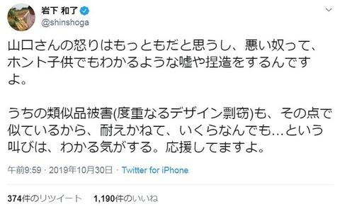 【正論】岩下の新生姜「山口さんの怒りはもっともだと思うし、悪い奴って、子供でもわかるような嘘や捏造をする」