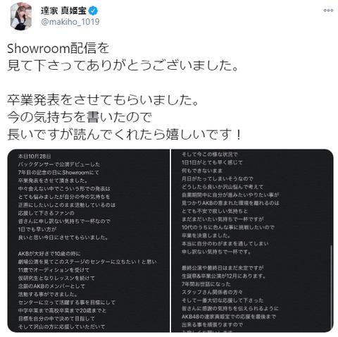 【AKB48】達家真姫宝がSHOWROOMで卒業発表