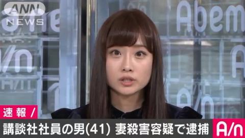 柴田阿弥の目力が凄過ぎてニュースの内容が入ってこないんだがwww
