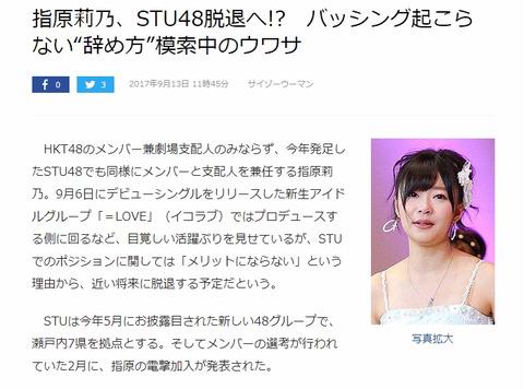 """サイゾー「指原莉乃、STU48脱退へ!?バッシング起こらない""""辞め方""""模索中」"""