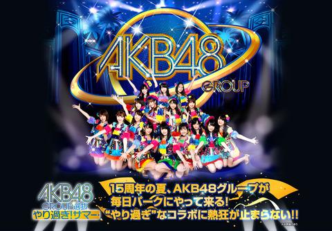 【AKB48】USJの「やり過ぎ!サマーシアター」初日から当日券を売っていた模様