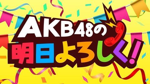 【SHOWROOM】「AKB48の明日よろしく」が完全に行き詰ってる件
