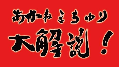 【SKE48】高柳明音さん、直訴再びwwwwww