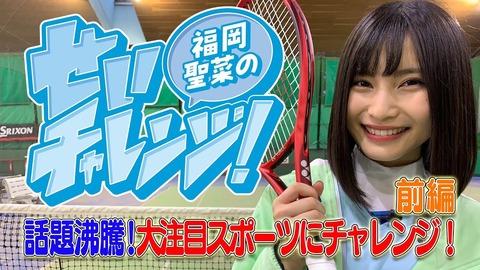 【AKB48】福岡聖菜はどうしたら人気が出るのか?