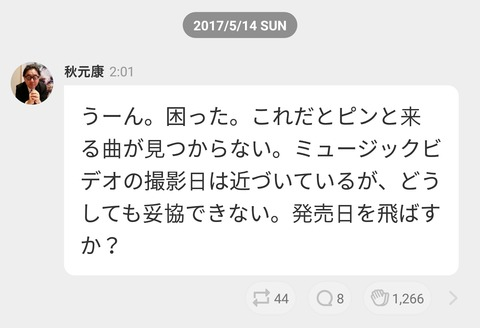 【755】秋元康「MV撮影日が近づいてるがピンと来る曲が見つからない。妥協出来ないから発売日を飛ばすか?」