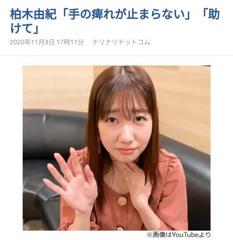 【AKB48】柏木由紀「手の痺れが止まらない助けて」