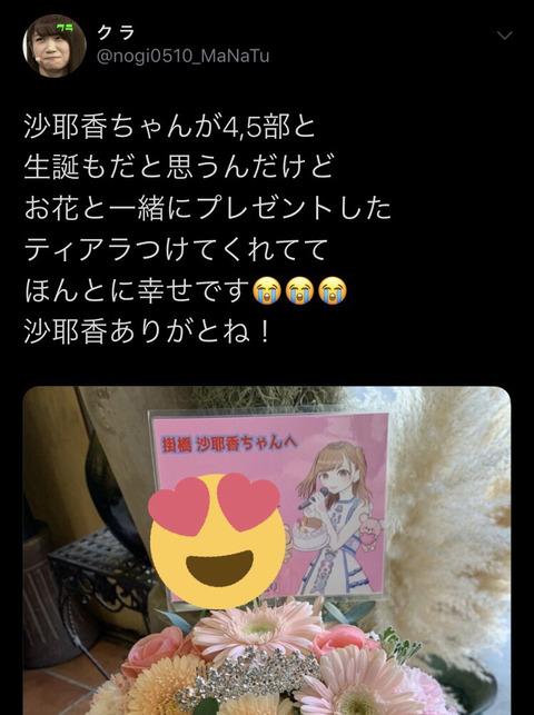 【悲報】乃木坂メンバーさん、厄介オタからプレゼントを貰って私信を送ってしまうw(※坂道はプレゼント禁止)