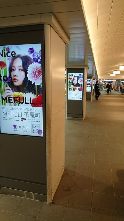 """【朗報】MEFULLイメージモデルのNMB48村瀬紗英が梅田駅に!!!"""" class="""