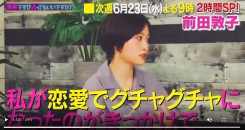 【暴露】前田敦子「私が恋愛でグチャグチャになったせいでAKB48が恋愛禁止になった」