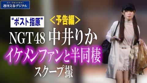 【NGT48】中井りかさん、最後のSHOWROOMから2週間経過、何があったんですか?