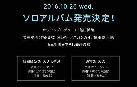 【朗報】さや姉ソロアルバムの半分が自作曲【NMB48・山本彩】
