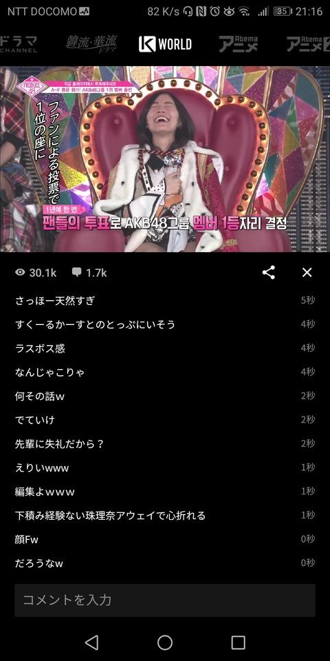 【悲報】SKE48松井珠理奈さん、アベマTV(PD48)のコメント欄で叩かれまくる