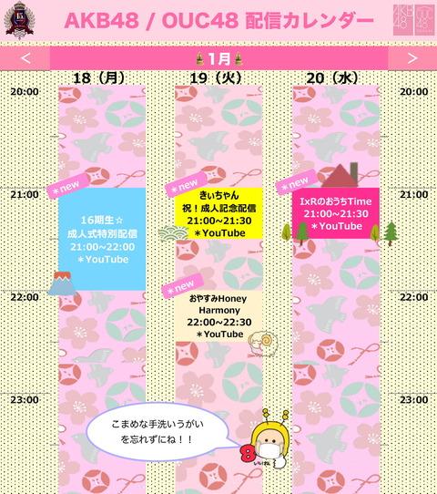 【AKB48】OUC48オンライン成人式配信のお知らせ(3)