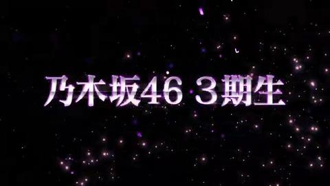 【乃木坂46】「3期生オーディション」今夏開催決定!!!