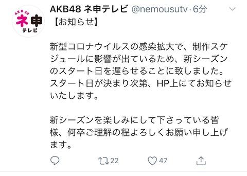 【悲報】AKB48ネ申テレビ新シリーズが新型コロナの影響で延期に