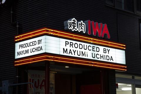 内田眞由美の経営する「焼肉IWA」はなぜ成功したのか?