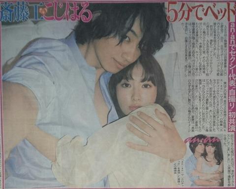 【悲報】小嶋さんと斎藤工が裸で抱き合う写真が流出・・・【AKB48・小嶋陽菜】