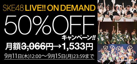 【朗報】SKE48、DMM半額キャンペーン開始!
