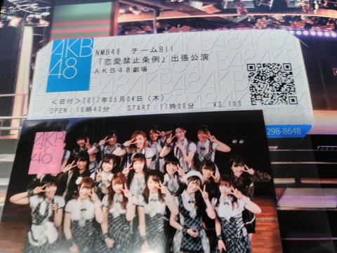 【AKB48G】おい!劇場公演全然当たらないぞ!