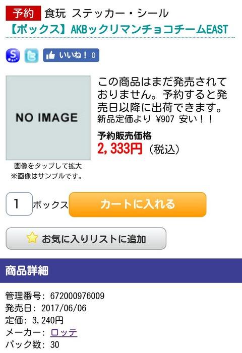 AKB48とビックリマンがコラボ?「AKBックリマンチョコ チームEAST」発売か?