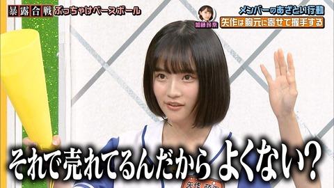 【AKB48】スキャンダルが発覚して矢作萌夏を応援しなくなった奴いる?