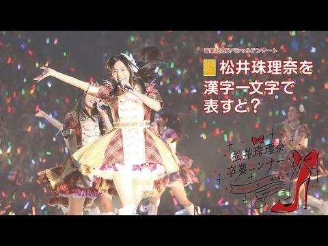 【SKE48】松井珠理奈さんを「漢字一文字」で表すと何?(11)